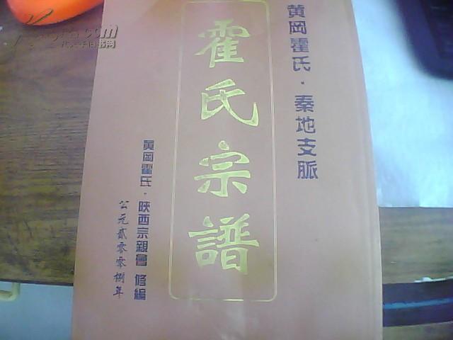 霍氏宗谱(黄冈霍氏·秦地支脉)