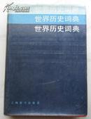 世界历史词典【16开・精装・有书衣】