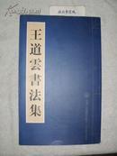 王道云书法集(8开本·原定价180元)