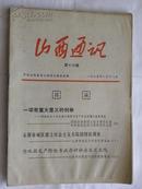 山西通讯-1975年(第16期)