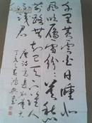 傅洪兴书法作品126*67cm