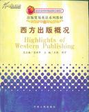 出版贸易英语系列教材・西方出版概况