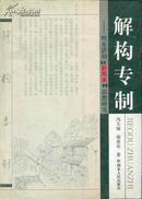 """解构专制:明末清初""""新民本""""思想研究"""