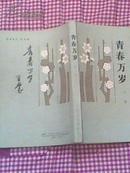 王蒙签名本《青春万岁》李乐山藏书