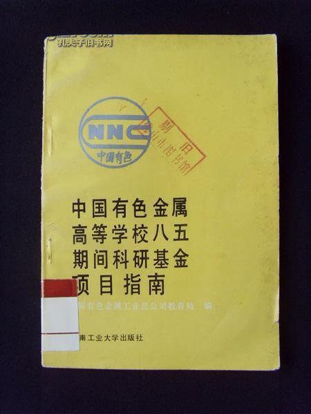 中国有色金属高等学校八五期间科研基金项目指南