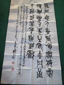 回收旧书回收字画刘自椟书法