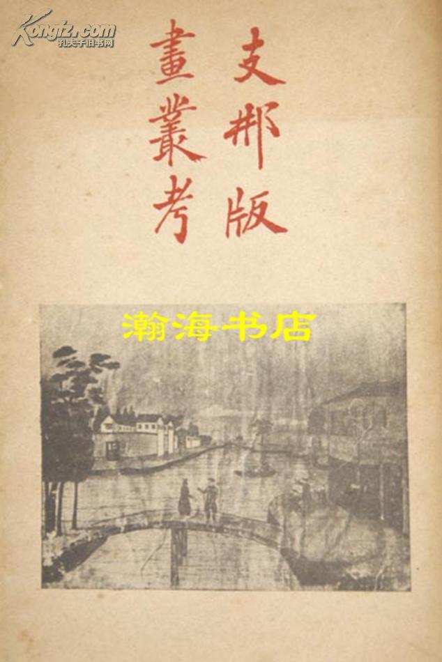 限定1000册--支那版画丛考/1944年印/收录大量中国版画作品