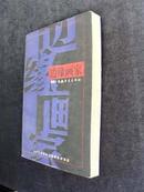 油画家邹建平/著 当代艺术批评与自我批评书系《边缘画家》九五品1994年一版一印3000册341页两页划少许线[D1-1-3]