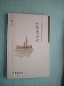 经纬斋文钞(作者签名本)