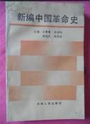 新编中国革命史