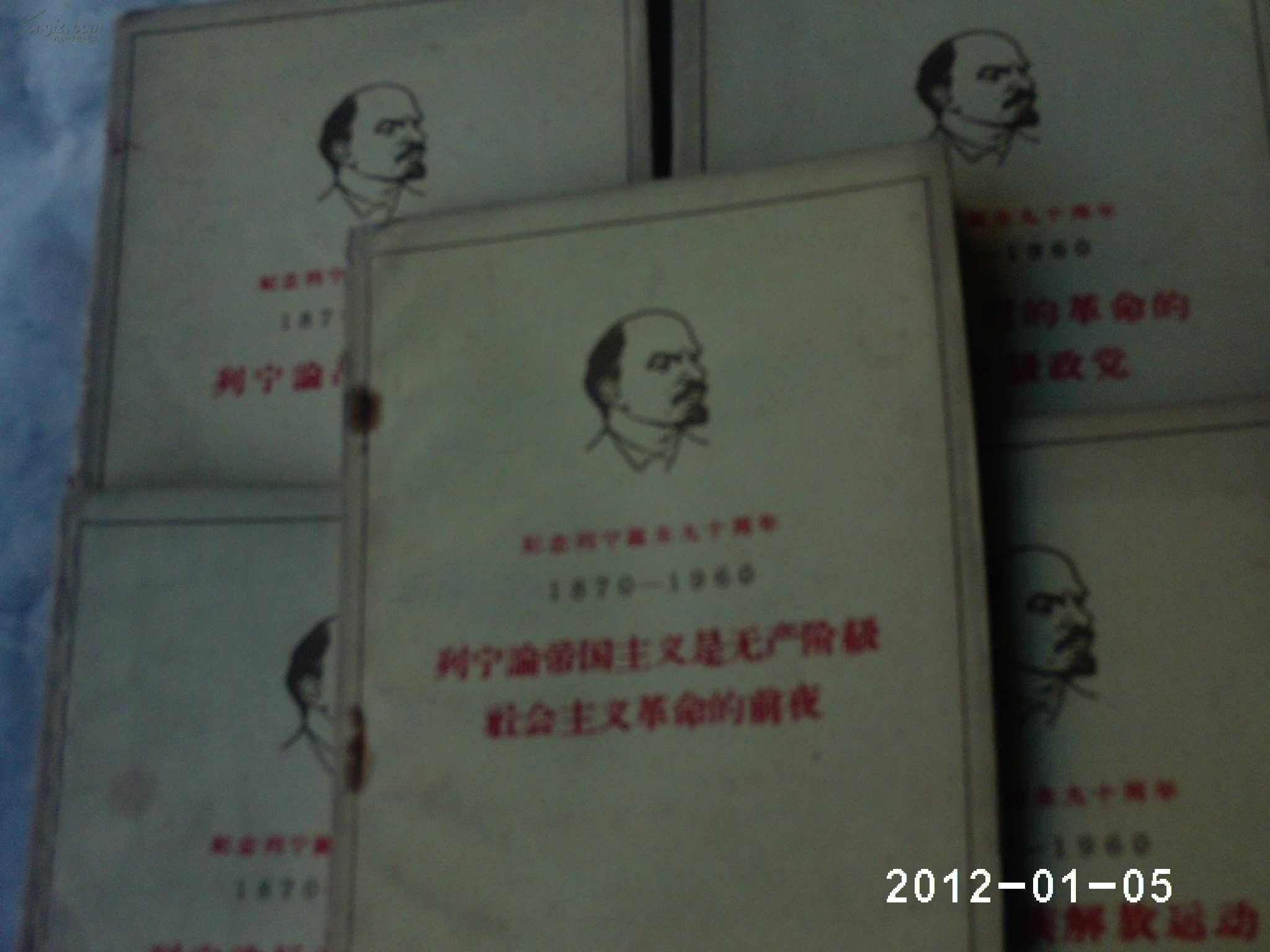 列宁论民族解放运动,列宁论帝国主义是无产阶级社会主义革命的前夜,列宁论战争与和平,列宁论反对修正主义