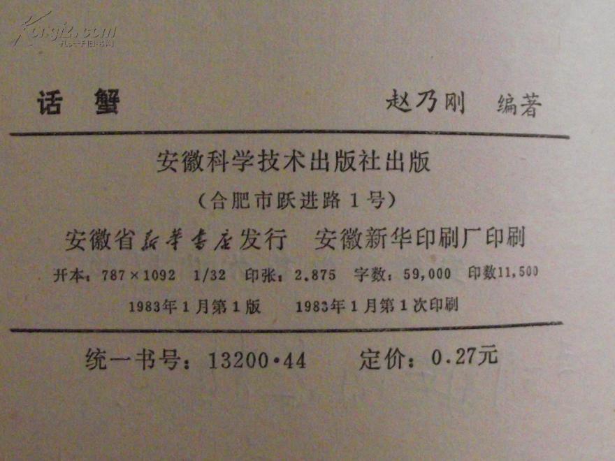 安徽农学院著名养蟹专家赵乃刚签名本:话蟹 (83年1版1印)