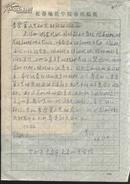 """吉林长春地质学院""""黄仁""""信札一页有封(392#)"""