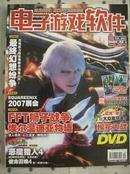 电子游戏软件2007年第12期
