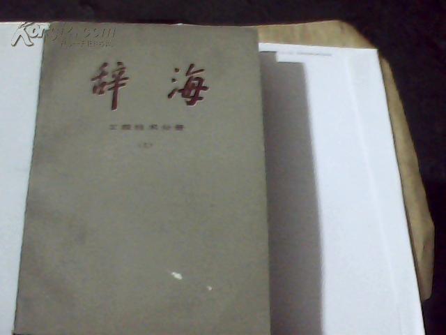 辞海-工程技术分册(上册)