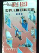 彩图世界儿童百科全书:运动篇