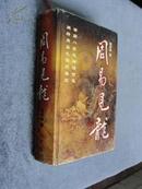 《周易见龙》讲解八卦之神秘智慧 阐释周易之实用模式 九品强2000年一版一印3000册[D1-2-3]
