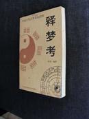 中国古代占梦迷信剖析《释梦考》九五品强2002年一版一印[D1-4-3]