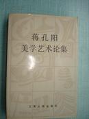 """著名美学家""""蒋孔阳""""【盖章本见图】88年一版一印仅1000册《蒋孔阳美学艺术论集》"""
