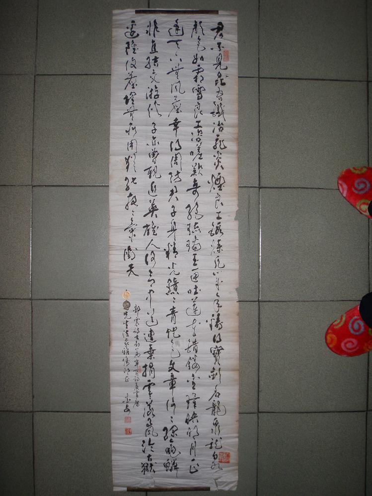 葛墨安书法