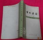 《古代汉语》 修订本 第2册