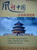 风情中国-自助旅游图册