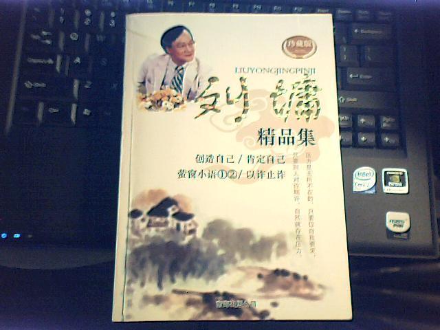 刘墉精品集(软精,珍藏版)