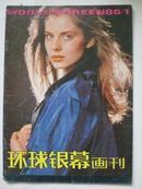创刊号《环球银幕画刊》1985-1