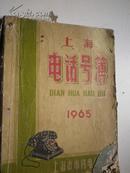 1965年:上海电话号码簿