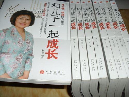 和儿子一起成长 杨文  中信出版社 正版未阅 n1132