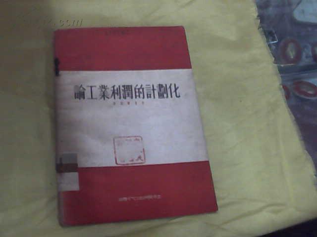 <<论工业利润的计划书>> 54年一版一印。