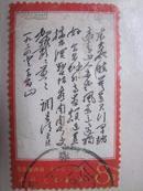毛主席带诗词的邮票
