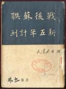 戰后蘇聯新五年計劃[民國35年初版本]吳清友譯2-147