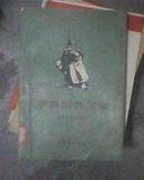 华西里·焦尔金 --1956年初版 内有插图 --馆藏书