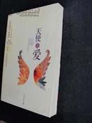 (散文)经典故事丛书2《天使之爱---感动一生的经典故事》2007年3月一版一印原价28元[D1-3-1]