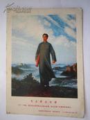 文革物品:毛主席去安源油画卡片 (128开)保真