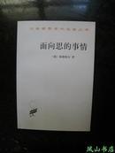 面向思的事情(著名学者、外国哲学翻译家陈小文先生签赠本!品相全新)【免邮挂】