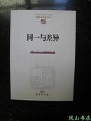 同一与差异(著名学者、外国哲学翻译家陈小文先生签赠本!品相全新)【免邮挂】