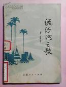 流沙河之歌【79年2版1印 精美插图本】