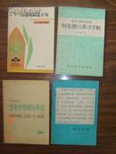 小学生钢笔字帖(一、二年级)硬笔大师 邹克胜书写、内页干净【字帖类】