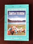 中国西藏基本情况丛书-----西藏旅游(英文版,铜版彩印)