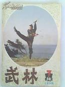 《武林》1984年第7期80年代流行畅销二手月刊 过期杂志武术类书籍