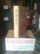 山东省地方志系列丛书----------------平原县志