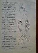足反射保健疗法——足部按摩(1997-6一版一印)