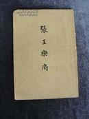 中唐著名诗人张籍、王建作品《张王乐府》(见描述)竖版繁体1957年8月一版一印[B2-4-3]