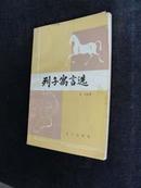 《列子寓言选》九品强1984年一版一印[B2-4-3]