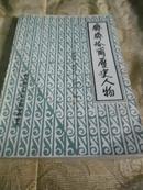 齐齐哈尔历史人物(印数500)