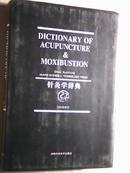 针灸学辞典(英文版)