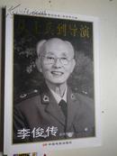 著者签名:崔斌箴 著 《 从士兵到导演--李俊传 》现为五洲传播中心副编审。中国诗歌学会会员