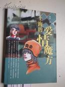 著者签名:陈军 《 上海的爱情魔方 》